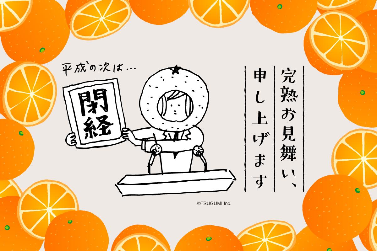 完熟オレンジの「閉経宣言」